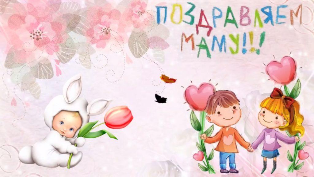 Праздничная программа ко Дню матери