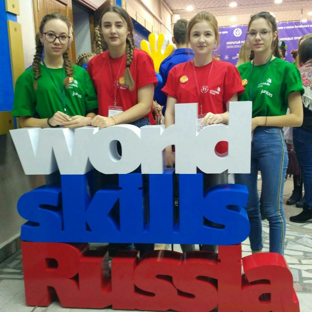 Открытый Региональный чемпионат Алтайского края «Молодые профессионалы» (WorldSkillsRussia) – 2019