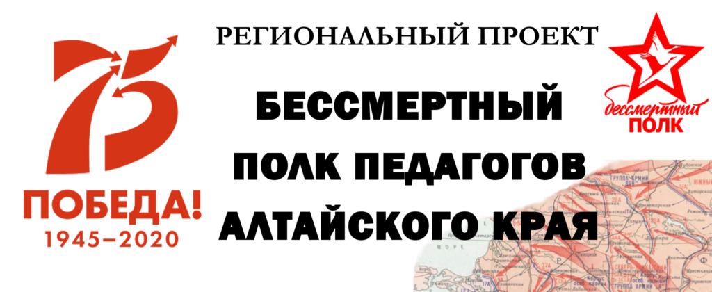 БЕССМЕРТНЫЙ ПОЛК ПЕДАГОГОВ АЛТАЙСКОГО КРАЯ