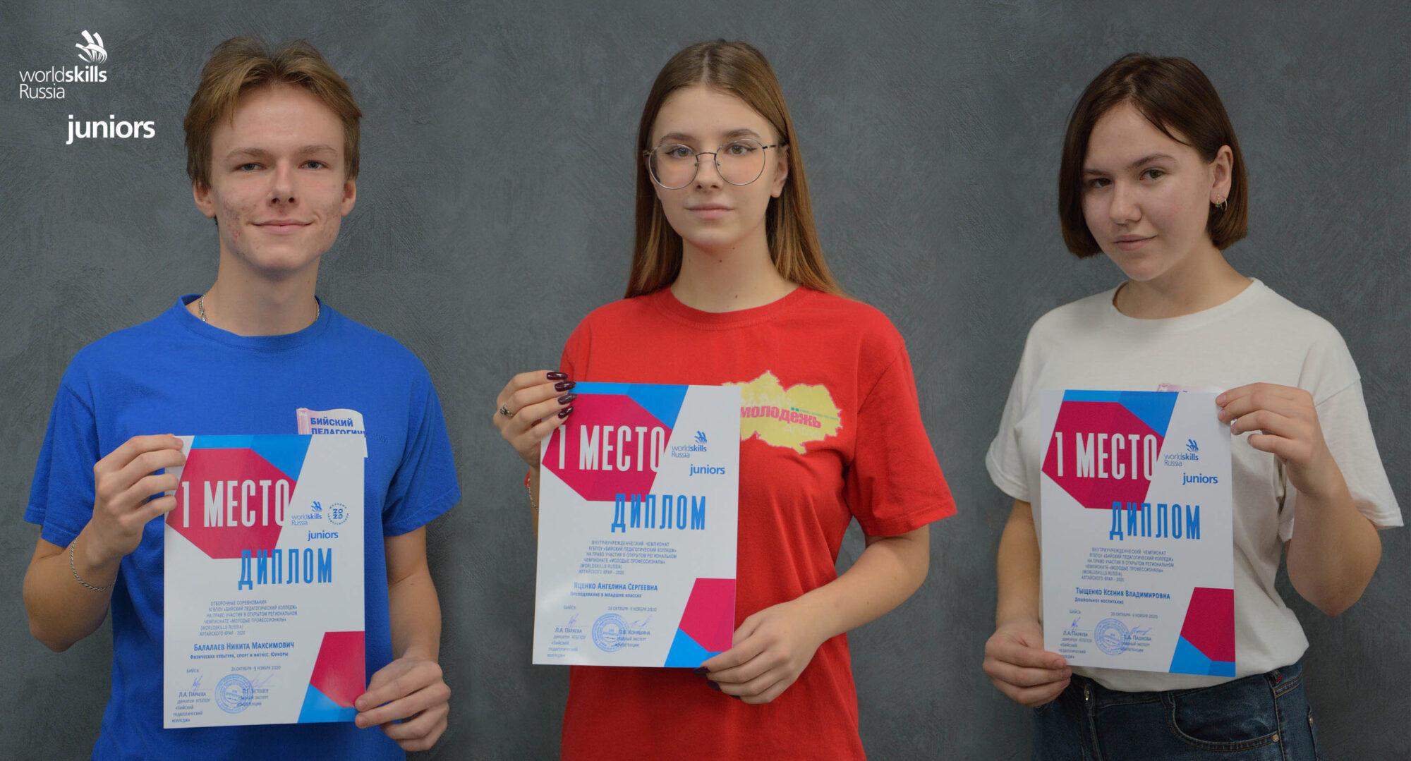 Дайджест чемпионата WorldSkills Russia – 2020