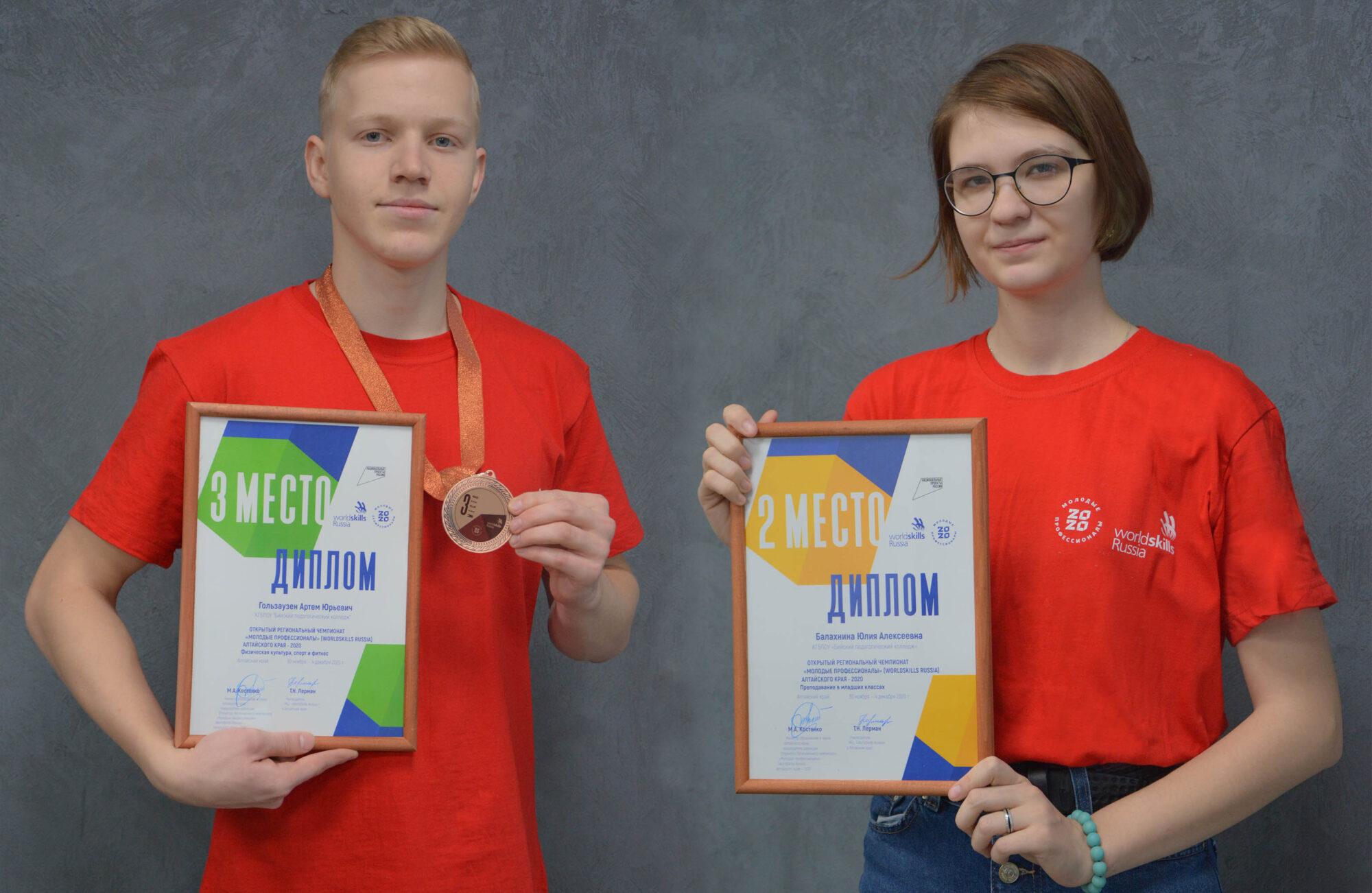 Открытый региональный чемпионат Алтайского края</br>«Молодые профессионалы» </br>(WorldSkillsRussia) – 2020