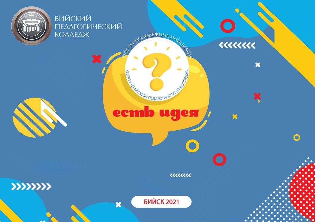 Форум молодёжных инициатив</br>«Есть идея!»