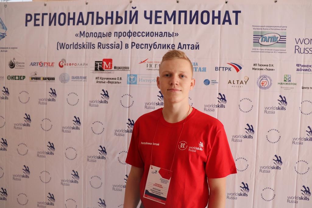 Открытый Региональный чемпионат Республики Алтай</br>«Молодые профессионалы» </br>(WorldSkillsRussia) – 2021