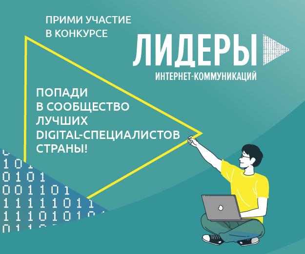 Лучшие digital-специалисты</br>Алтайского края сразятся во всероссийском конкурсе