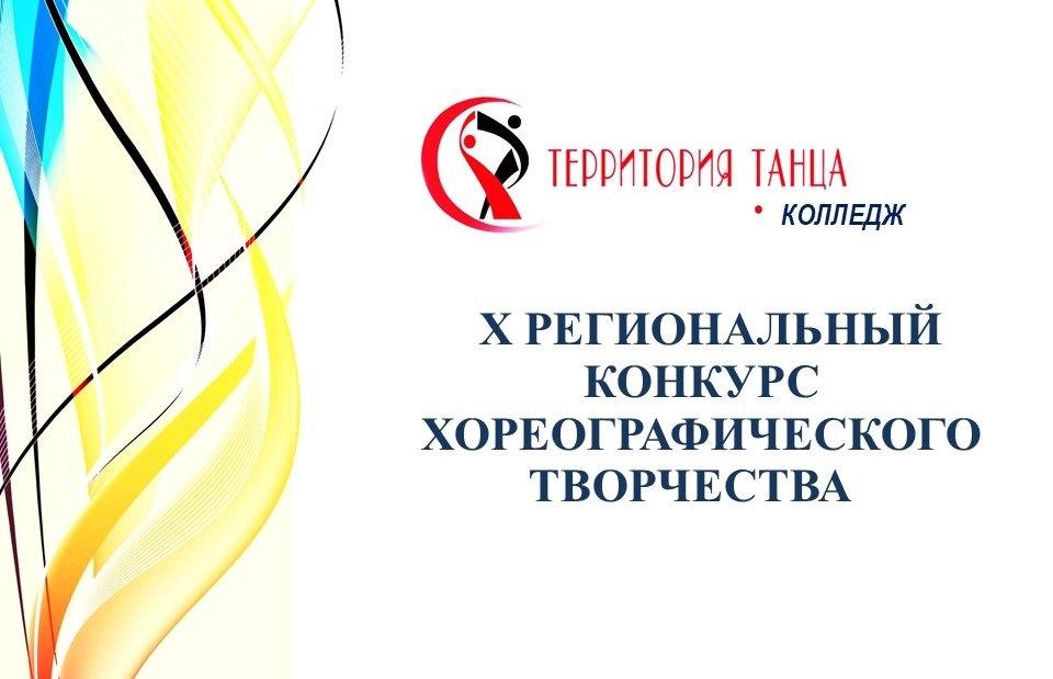 Региональный конкурс хореографического творчества «Территория танца — колледж»
