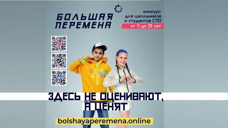 Всероссийский конкурс </br> «Большая перемена»