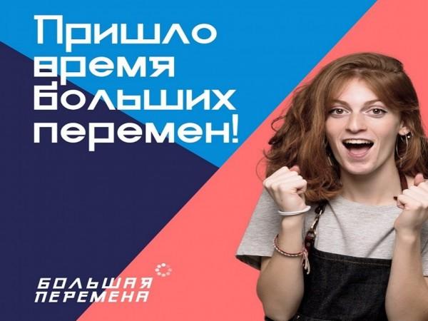 Всероссийский конкурс</br>«Большая перемена»