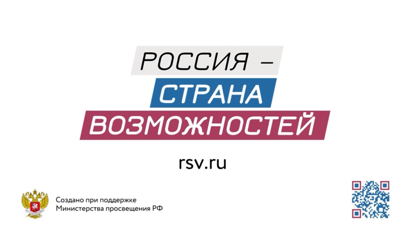 Платформа АНО</br>«Россия – страна возможностей»