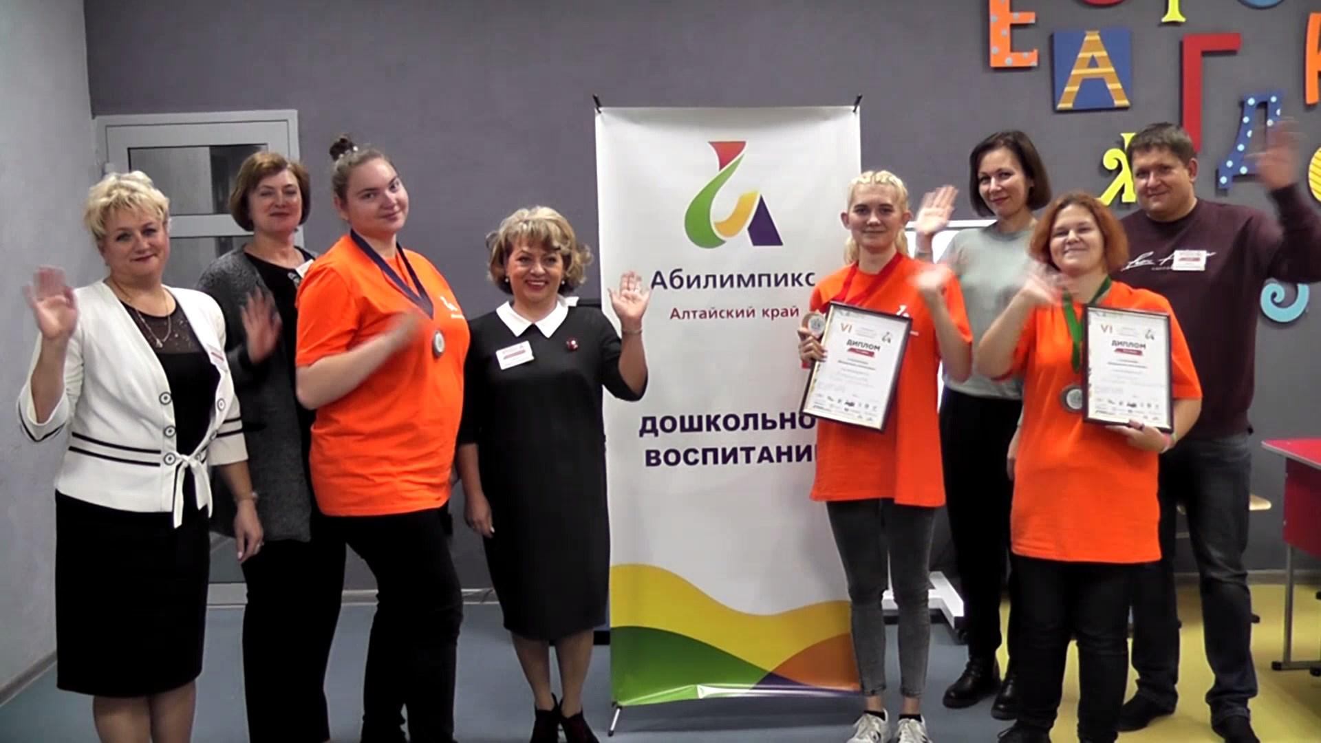 VI Чемпионат Алтайского края  Абилимпикс – 2021