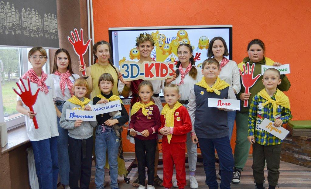 Мастерская 3D kids