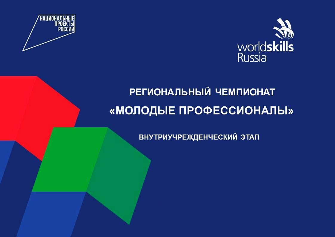 Внутриучрежденческий чемпионат «Молодые профессионалы» </br>WorldSkills Russia-2021