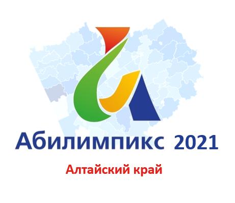 Абилимпикс 2021