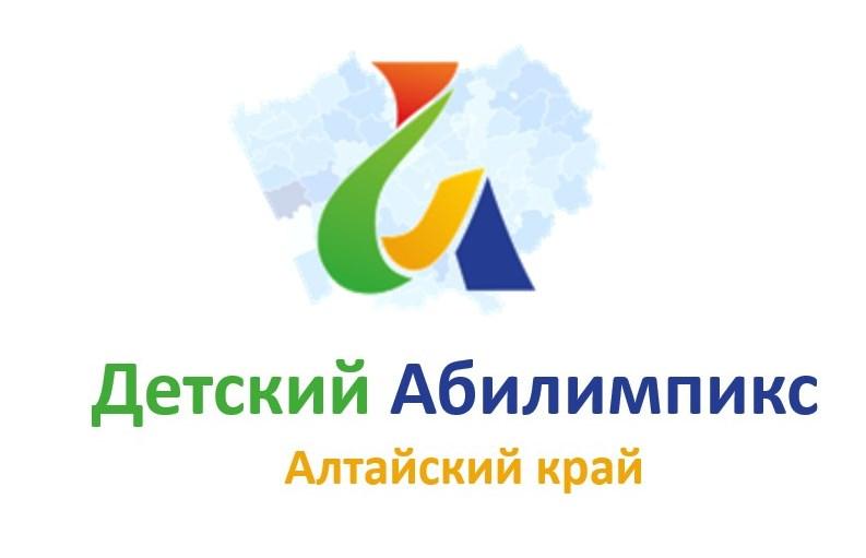 Региональный чемпионат</br>«Детский Абилимпикс»
